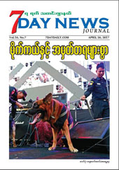 7 DAY NEWS JOURNAL April26 (Vol.16 No.7) 2017