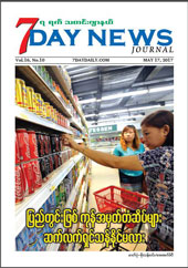 7 DAY NEWS JOURNAL May17 (Vol.16 No.10) 2017