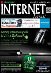 Internet Journal June5 No22 Vol18 2017