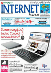 Internet Journal June26 No25 Vol18 2017