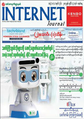 Internet Journal July3 No26 Vol18 2017