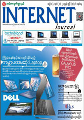 Internet Journal July17 No28 Vol18 2017