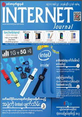 Internet Journal July24 No29 Vol18 2017