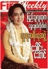 The First Weekly Vol5 No218 JAN29 2016