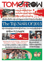 Tomorrow News Journal Vol2 No44 JAN5