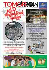 Tomorrow News Journal Vol2 No45 JAN12