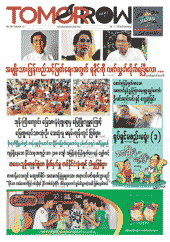 Tomorrow News Journal Vol2 No47 JAN26