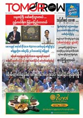 Tomorrow News Journal Vol3 No10 MAY24