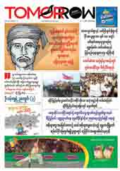 Tomorrow News Journal Vol3 No16 JULY5