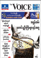 The Voice Weekly Vol13 No18 June5-11