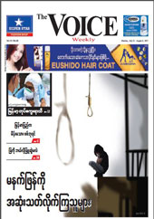 The Voice Weekly Vol13 No26 July31-August6
