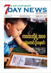 7 DAY NEWS JOURNAL FEBRUARY1 (Vol.15 No.47) 2017