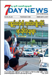 7 DAY NEWS JOURNAL FEBRUARY1 (Vol.15 No.48) 2017