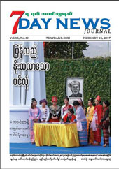 7 DAY NEWS JOURNAL FEBRUARY15 (Vol.15 No.49) 2017