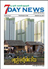 7 DAY NEWS JOURNAL March22 (Vol.16 No.3) 2017