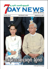 7 DAY NEWS JOURNAL March29 (Vol.16 No.4) 2017