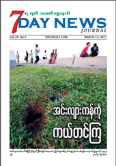 7 DAY NEWS JOURNAL March15 (Vol.16 No.2) 2017