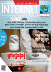 Internet Journal January2 No1 Vol18 2016