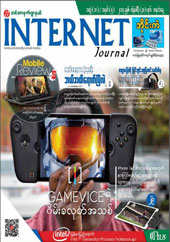 Internet Journal January30 No5 Vol18 2017