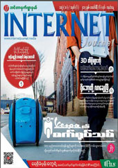 Internet Journal February6 No6 Vol18 2017