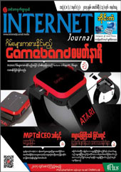 Internet Journal February13 No7 Vol18 2017