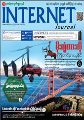 Internet Journal February20 No8 Vol18 2017