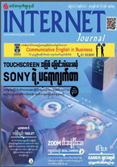 Internet Journal March8 No10 Vol18 2017
