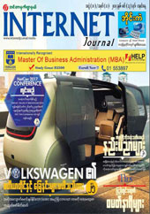 Internet Journal March13 No11 Vol18 2017