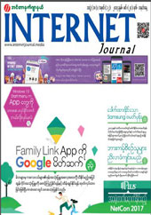 Internet Journal March20 No12 Vol18 2017