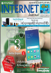 Internet Journal March27 No13 Vol18 2017