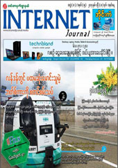 Internet Journal April10 No15 Vol18 2017