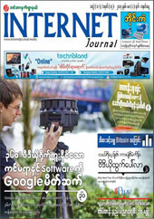 Internet Journal May1 No17 Vol18 2017