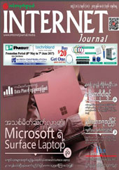 Internet Journal May8 No18 Vol18 2017