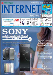 Internet Journal May15 No19 Vol18 2017
