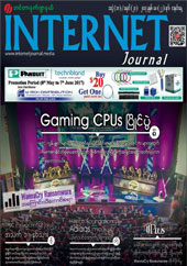 Internet Journal May22 No20 Vol18 2017