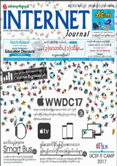 Internet Journal June12 No23 Vol18 2017