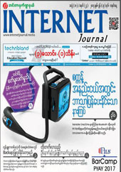 Internet Journal June19 No24 Vol18 2017