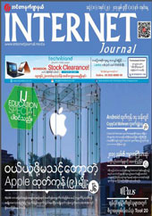 Internet Journal July10 No27 Vol18 2017
