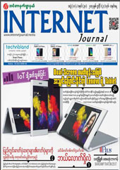Internet Journal July31 No30 Vol18 2017