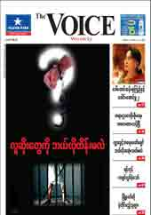 The Voice Weekly Vol12 No36 October 3-9