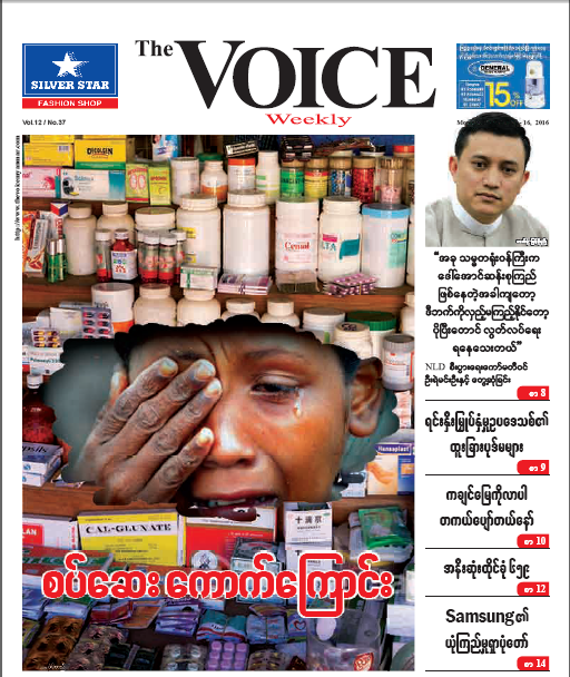The Voice Weekly Vol12 No37 October 10-16