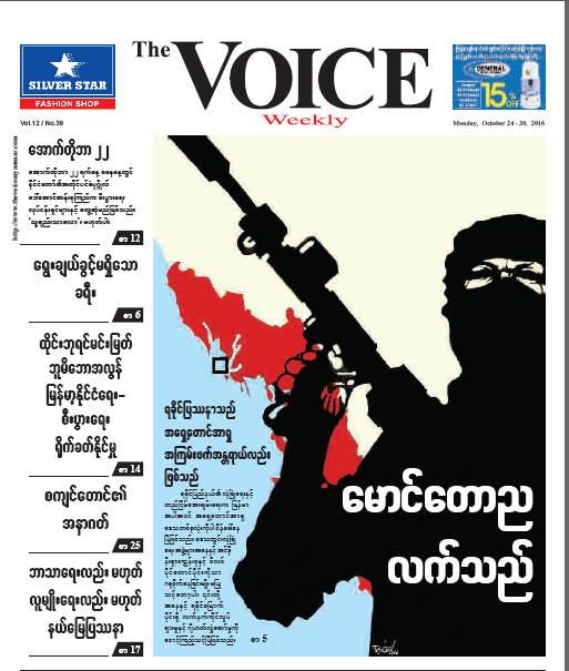 The Voice Weekly Vol12 No39 October 24-30