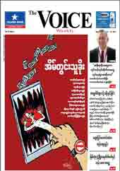 The Voice Weekly Vol12 No41 November7-13
