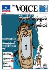 The Voice Weekly Vol12 No42 November14-20