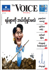 The Voice Weekly Vol12 No45 December5-11