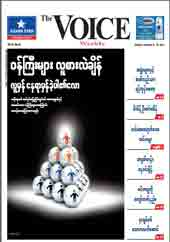 The Voice Weekly Vol12 No46 December12-18