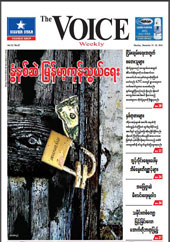 The Voice Weekly Vol12 No47 December19-25