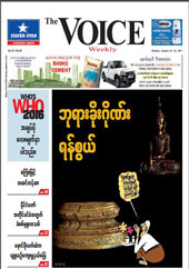 The Voice Weekly Vol12 No51 January16-22