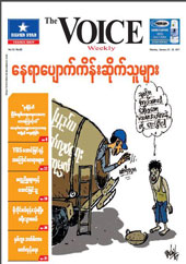 The Voice Weekly Vol12 No52 January23-29