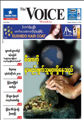 The Voice Weekly Vol13 No2 February6-12